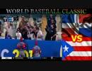 【WBC2017】アメリカ2次ラウンド開幕戦 プエルトリコvsドミニカ