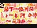 【脇下一族列伝】しょーとPV合作  ~追憶編~