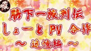 【脇下一族列伝】しょーとPV合作  ~追憶