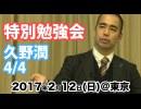 日本はなぜ大東亜戦争に敗れたのか(4/4) 【久野潤】
