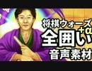 【将棋ウォーズ】音声素材 完全版 2/2【囲い+α】