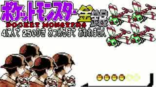ポケモン全250匹集めるまで終われない旅 Part19【金銀】