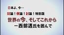 1/3【討論!特別版】世界の今、そしてこれからー西部邁氏を囲んで[桜H29/3/18]