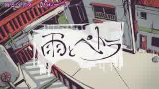 【ニコカラ】雨とペトラ<on vocal>+2
