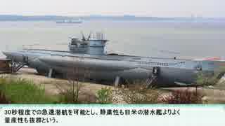 迷軍艦に乗ろう第十七回 Uボート トイレ