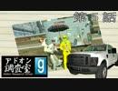 【GMOD実況】アドオン調査室 第5話「正しいドライブデートのやり方」