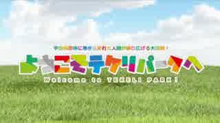 【第⑨回うっかり卓ゲ祭り】ようこそテケリパークへ【実卓リプレイ】