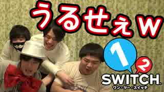 【1-2-switch】実況者3人とポンコツ1人 part1