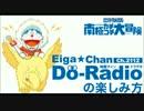第22回ドラチャン★ドラヂオ