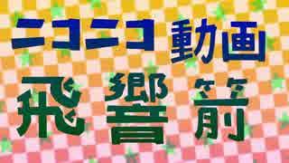 【ニコニコメドレー】 ニコニコ動画飛響箭