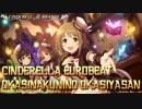 【モバマスリミックス】おかしな国のおかし屋さん(nmk Eurobeat mix)