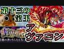 【モンスト実況】苦手の拭えぬ第十三の宝玉・アヴァロン【封印の玉楼】