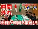 【韓国が現実に発狂】 サウジ王様が韓国を素通り!大統領が悪いニダー!