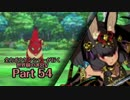【ADVANCED実況】 全力ボウケンシャーが行く世界樹の迷宮V 【Part54】