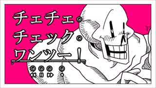 【Undertale】チェチェ・チェック・ワンツ
