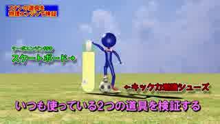 【物理エンジン】コナンの探偵道具を検証【キック力増強】