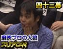 【人狼TLPT再び】麻雀プロの人狼 スリアロ村:第四十三幕(下)