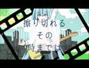 【初音ミク】ムービー・フィルム【オリジ