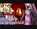 【VOICEROID劇場】殺戮ゆかりの悪魔狩りpart14.5【DOOM4】