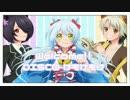 【女体化注意】「Welcome!!DISCOけもけもけ」を3人で歌ってみた! thumbnail
