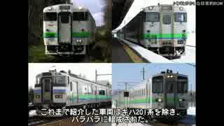 迷列車で行こう 北海道編番外14 ~札沼線