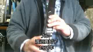【EWI】ブルー(渡辺真知子)
