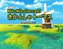 【再現MMD予告】MikuMikuDanceのきかんしゃトーマス【7話】