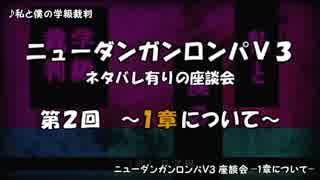 【ネタバレ有】ダンロンV3ぼっち座談会 pa