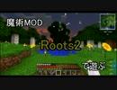【Minecraft1.11.2】魔術mod「Roots2」で遊ぶ Part3【ゆっくり実況】