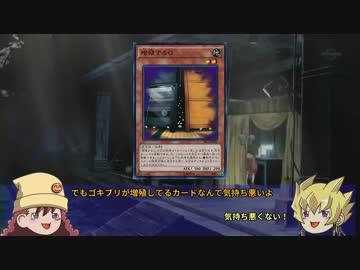 【遊戯王】ゆっくり解説「増殖するG」【OCG】