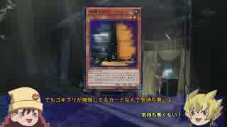 【遊戯王】ゆっくり解説「増殖するG」【OC