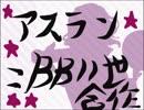 アスラン=BBⅡ世合作(上位イベ決定!)