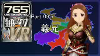 765無双VR Part09.5 「義兄」【真・