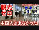 【韓国観光業界が絶滅危惧種】 悪夢の3月15日!観光客は来なかった!