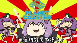 【Planet Coaster 】 ゆかパーお姉さんの破綻確定遊園地 ☺