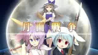 不思議の幻想郷TODR「月面戦争(融合縛り)」