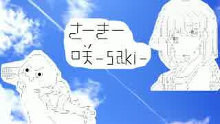 【咲 -Saki-】さーきー 支援動画【あんこ】
