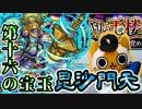 【モンスト実況】現役サタンα!第十六の宝