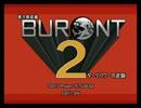 東方鉄星義 ~BURONT2 ダークパワーの逆襲~