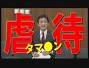 基地外民チン党タマ●ン「塚●幼稚園で虐待めいたことが行われている」