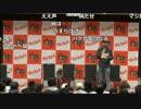 うんこちゃん『イベルト全国ファン感謝祭 in 博多』0/4【2017/03/19】