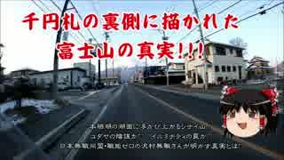 沢村さんの「富士山=シナイ山」を証明しに行く