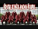 【韓国】弾劾の「裁判官8人」を検察に告発 ⇒ 内乱キタ━━(゚∀゚)━━!!