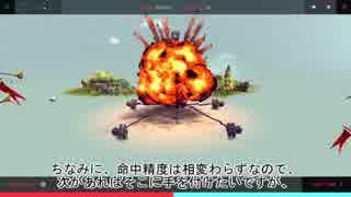 【Besiege】続・大砲を作ってみた【自走迫