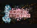 【卓m@s】邪眼の姫の物語/第拾弐話【SW2.