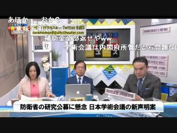 『【武田邦彦】日本学術会議(くだらない学者の集合体)の件』のサムネイル