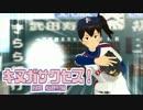 キヌガサクセス! 三年目(前編)【熱闘! 艦娘野球編】