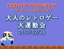 暇人4周年記念大会OP 参加者紹介動画<修正後>