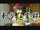 【幻想入り】東方光霊録【8話】