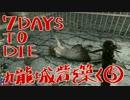【7days to die】九龍城砦を築く005【マルチプレイ】